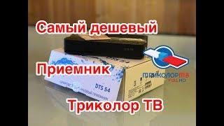 Триколор ТВ за 3700 руб. Китайский приемник DTS-54