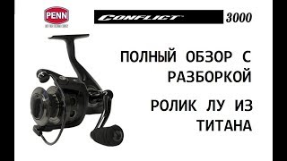 PENN CONFLICT CFT3000 Розбирання і техобслуговування. Титановий ролик ЛУ