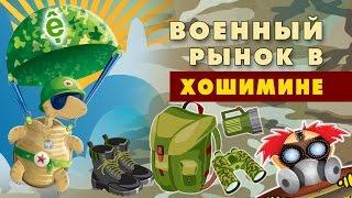 Военный рынок в Хошимине | Про Вьетнам(, 2016-08-08T13:07:41.000Z)