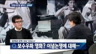 [인터뷰] 윤제균