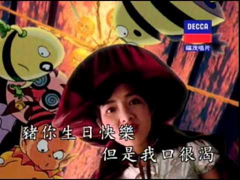 范曉萱 豬你生日快樂.DAT - YouTube
