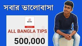 সবার ভালোবাসায় খুব খুশি আমি । 500K Wish Video By All Bangla Tips