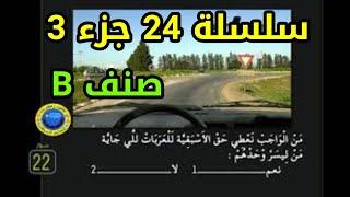 تعلم السياقة سلسلة 24 جزء 3 من الامتحان النظري لرخصة السياقة صنف ب