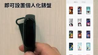 小米手環4 開箱影片