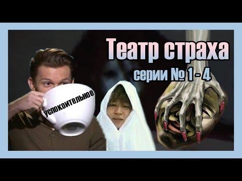 "Реакция девушек на аниме ""Театр страха серии № 1 - 4 ""."
