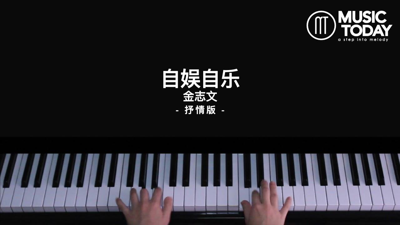 金志文 – 自娱自乐钢琴抒情版 Piano Cover