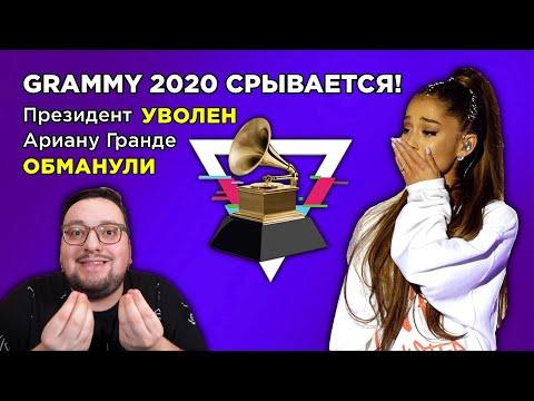 GRAMMY 2020 под угрозой СРЫВА Ариану Гранде ОБМАНУЛИ ИСК В СУД