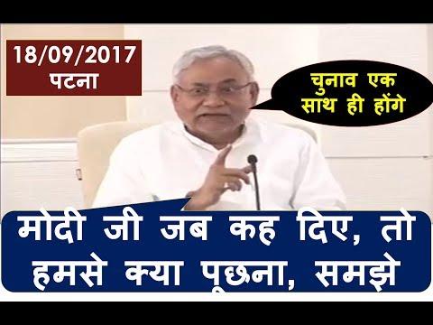 नितीश कुमार ने पत्रकार की बोलती बंद कर दी, Nitish Kumar advocates for Loksabha and Vidhansabha