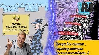 Несвобода слова! Роскомнадзор зачищает интернет. Верите, что США - противник российской власти?