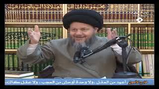 إمتياز الحديث عند الشيعة على الحديث عند أهل السنة | السيد كمال الحيدري