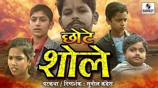 Chote sholay - Marathi Comdey Video - Sumeet Mu...