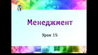 Менеджмент. Урок 15. Цели, задачи и функции менеджера организации