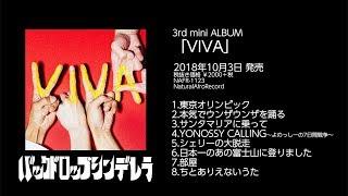 バックドロップシンデレラ3rd Mini Album『VIVA』【Trailer】