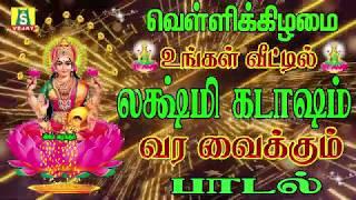 வெள்ளிக்கிழமை கேட்கவேண்டிய மஹாலக்ஷ்மி சிறப்பு பாடல்கள் 2