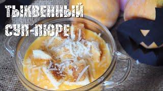 Лучший рецепт тыквенного супа-пюре