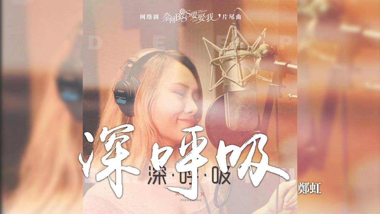 鄭虹 -《深呼吸》(網劇奈何BOSS要娶我片尾曲) CC歌詞字幕 - YouTube