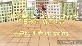 工作細胞ed-CheerS 中日字幕+羅馬拼音