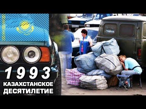 Казахстан в 1993 году. Челноки и перегонщики
