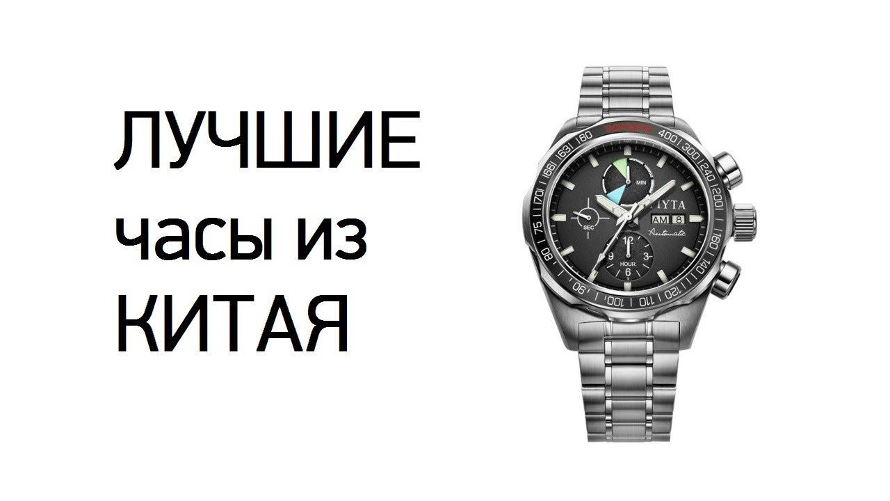Часы космонавта Fiyta GA8370 - лучшие китайские часы здесь и сейчас ... 5cd2418cf21