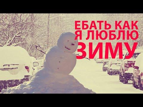 Ебать как я люблю зиму картинки