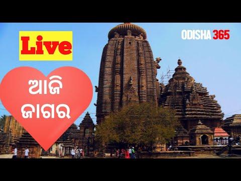 ଶିବରାତ୍ରି LIVE Morning Visual | 💝 Lingaraj Temple | Ahe Shiva shankar Song By Jagruti Mishra