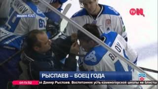 Рыспаев - самый грубый игрок в КХЛ