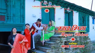 MYAR BHINA OFFICIAL SONG BY MAYA UPADHYAY