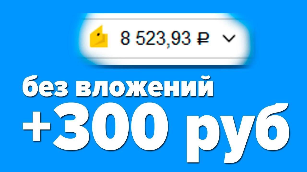 Как в интернете заработать в день 300 рублей смотреть фильмы высокие ставки онлайн в хорошем качестве бесплатно 2015