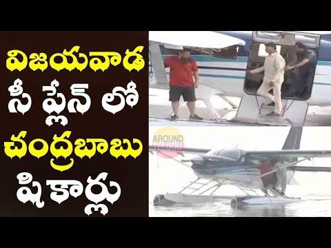 విజయవాడ లో సీ ప్లేన్..చంద్రబాబు షికార్లు..Test Flight of Amphibian Aircraft In Vijayawada..Sea Plane