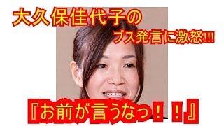 【関連動画】 【暴露】いとうあさこ 大親友・大久保佳代子から受けた仕...