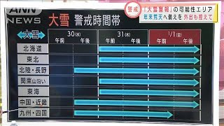 西日本でも大雪への備えを 天候面でも外出は控えて(2020年12月28日) - YouTube
