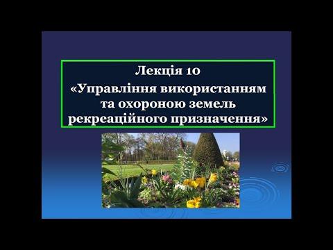 Видео: Лекція №10 Управління земельними ресурсами