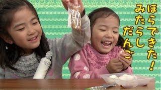 ほらできた!みたらしだんごソフトキャンディ Mitarashi Dango shaped soft candy thumbnail