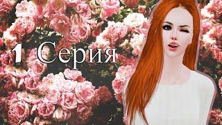 "Sims 3 сериал ""Меж двух огней"" 1 Серия (С озвучкой )"