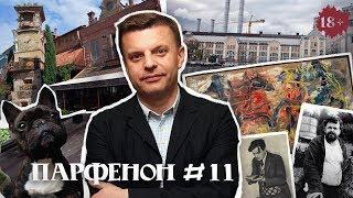 Парфенон#11: ГЭС-2, Зверев-гала, Маяковский vs комменты, компаньон Боня