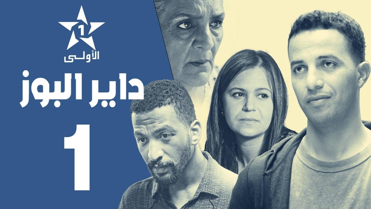 Dayer El Buzz - Ep 1 - داير البوز الحلقة