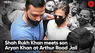 Shah Rukh Khan Meets Son Aryan Khan At Arthur Road Jail | Aryan Khan Drug Case