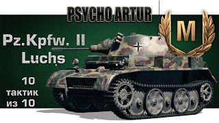 Pz.Kpfw. II Luchs / 10 тактик из 10