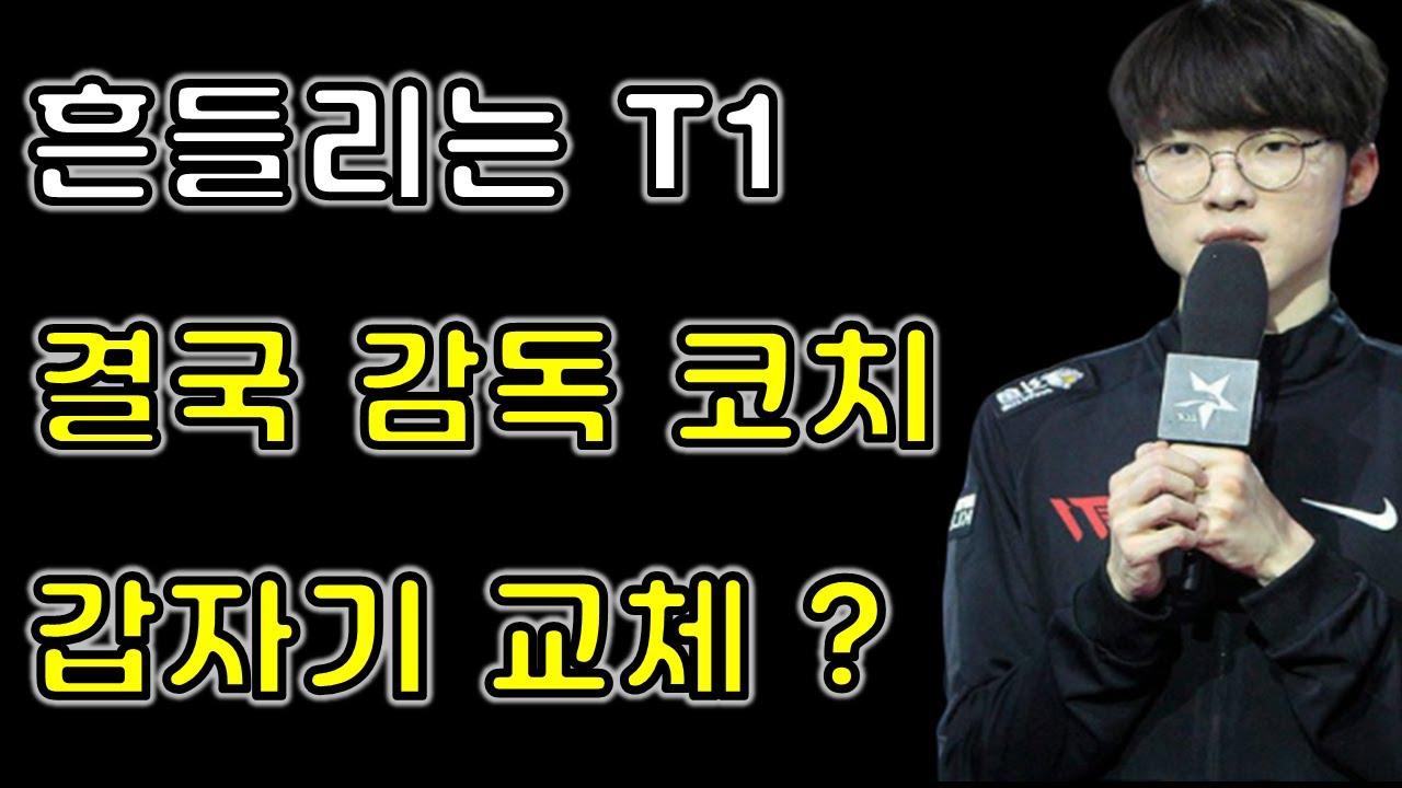 [LCK 서머] 슬픈 페이커, T1 결국 양대인 감독 경질하다