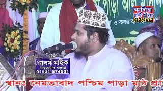 Mufti Alauddin jihadi Betail Namaz