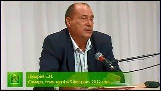 Весна наступает... (семинар в Самаре 4 и 5 февраля 2012) - С.Н. Лазарев