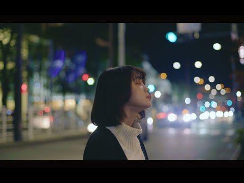 あたらよ-10月無口な君を忘れる(Music Video)