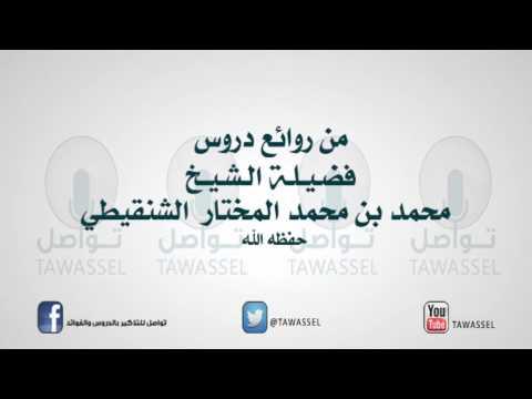 هل يشترط الطهارة لخطبتي الجمعة وكذا أن يتولى الخطبة والصلاة واحد للشيخ محمد المختار الشنقيطي