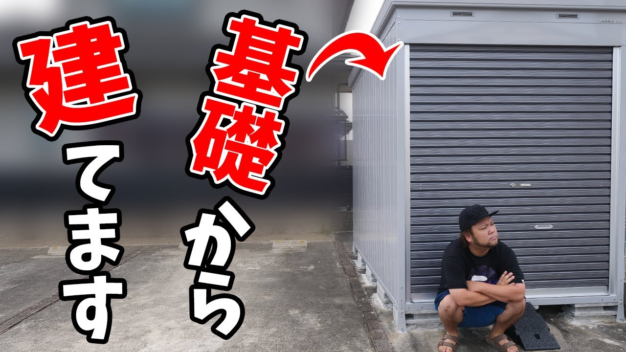 【DIY】自宅の駐車場にバイクガレージを組み立ててみた!【FXN-1730HY】
