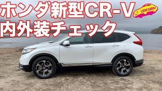 ホンダ新型CR-Vの内外装をチェック!
