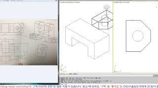 CAD해부학-AUTOCAD 3D-오토캐드3D초보독학무료…