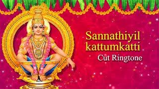 Sannathiyil Kattumkatti Vanthomappa | Srihari Ayyappan Song | High Quality 320kbs Cut Ringtone