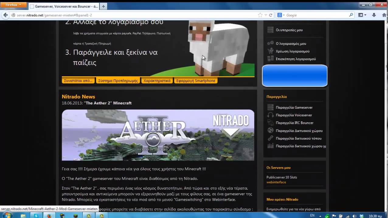 How To Make A Minecraft Server With Nitrado Greek YouTube - Minecraft cracked nitrado server erstellen