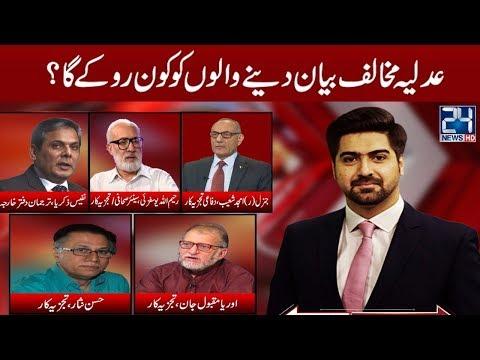 Ikhtilaf E Raae - 24 August 2017 - 24 News