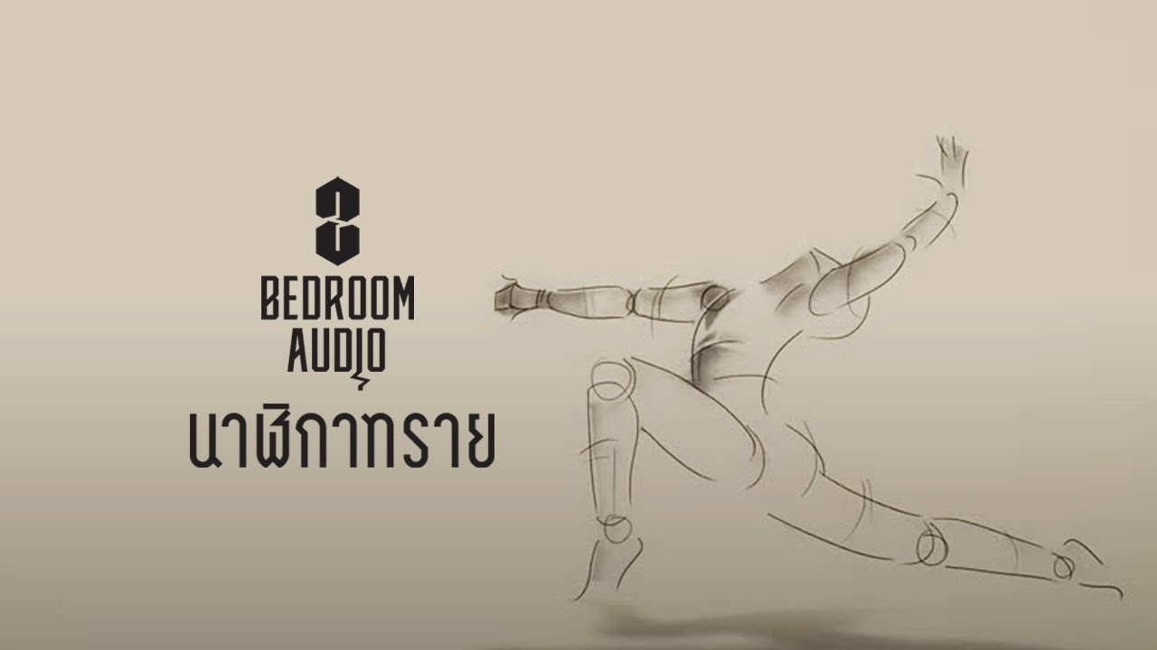 Bedroom Audio - นาฬิกาทราย [Animated Music Video]